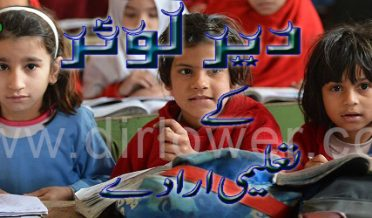 Dir lower Schools