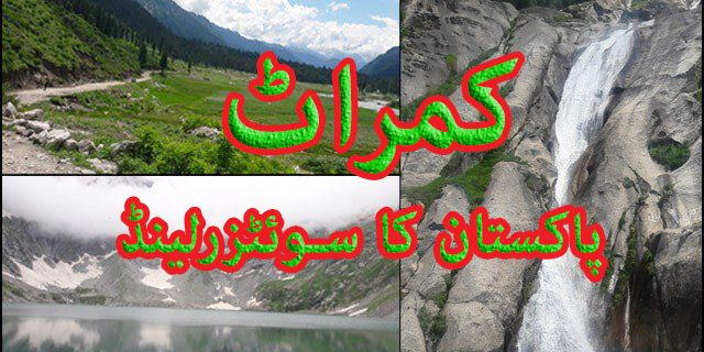 Kumrat-Valley Dir Upper