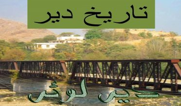 History of Dir Lower